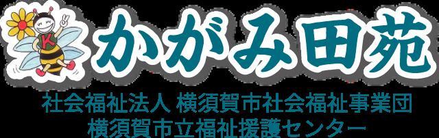 かがみ田苑 横須賀市立福祉救護センター